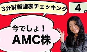 【初心者向けのオススメ情報】3分財務諸表チェック(4)爆上がりのAMC株