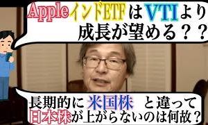 【初心者向けのオススメ情報】AppleとインドETFはVTIより成長する?/米国株のように日本株が長期右肩上がりじゃない背景は?【じっちゃま】