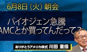 【初心者向けのオススメ情報】バイオジェン急騰 AMCとか買ってんだって?|【アメリカ株】6/8(火)