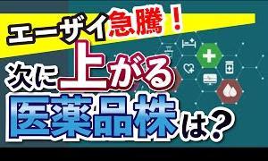 【初心者向けのオススメ情報】エーザイが快挙!次に騰がる日本株医薬品は?メジャーSQ前に日経平均は揉み合い。お金の量の問題だ!