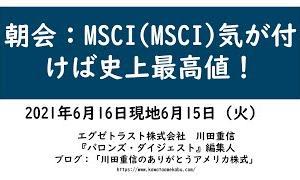 【初心者向けのオススメ情報】MSCIが気か付けば史上最高値|【アメリカ株】6/16(水)