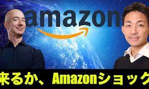 【初心者向けのオススメ情報】【米国株 7/30】Amazonショック!?グロース株に注意報出てます!