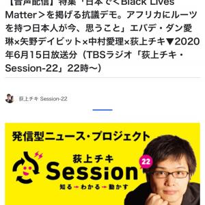 African Youth Meet Up & TBSラジオ『荻上チキ・Session-22』