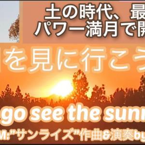 朝日を見に行こうよ! 土の時代、最後のパワー満月で開運?!