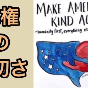 人権の大切さ-同じアメリカ在住でもは異なる現実-