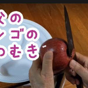 父のリンゴの皮むき