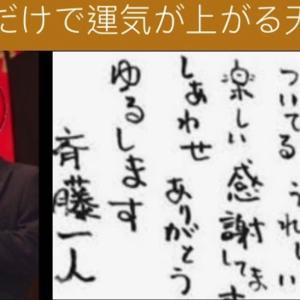 斉藤一人 人生いい方向にいく天国言葉