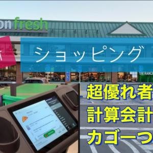 Amazon Freshで超最新ショッピング体験