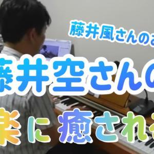 [藤井風] お兄さん藤井空さんの音楽に癒されてる✨