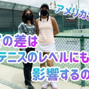 [アメリカ生活] 貧困の差がテニスのレベルにも影響する?!