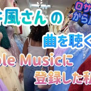 [藤井風] Apple Musicに登録しました♪