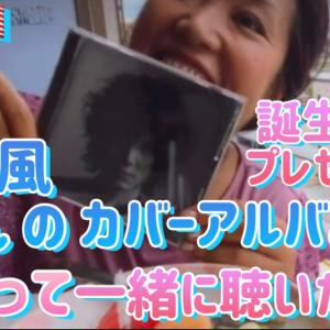 [藤井風] 妹の誕生日にカバーアルバムを贈って一緒に聴いた♪