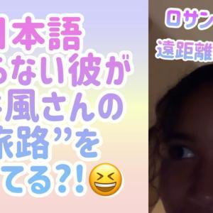 [藤井風]とうとう日本語がわからない娘の彼も風さんファンに