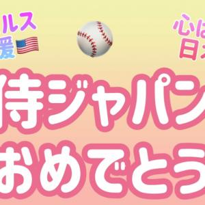 侍ジャパン金メダル獲得おめでとうロサンゼルスから応援心はやっぱり日本人✨