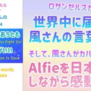 """藤井風さんかカバーした""""Alfie""""を日本語訳しながら感動✨"""