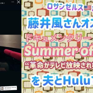 """藤井風さんオススメの""""Summer of Soul""""50年経って公開された黒人コンサート"""