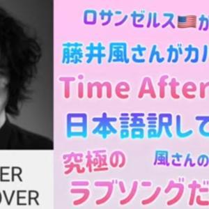 """藤井風さんかカバーした""""Time After Time""""を日本語訳したら素敵すぎた✨"""