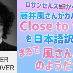 """[藤井風] カバーした""""Close to you""""を日本語訳したら、まるで風さんの事みたいだった"""