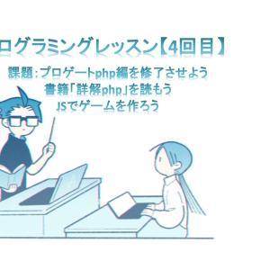 プログラミングレッスン【4回目】「JS構文のおさらい/次回までの課題」