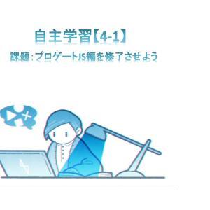 初学者と学ぶ「プロゲートJS編(studyⅥ)push、forEach、find、filter、配列操作メソッド」【レッスン4-1】