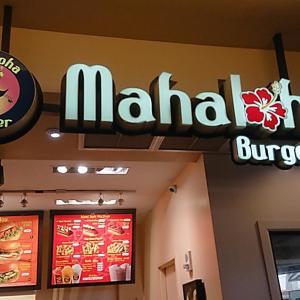 【ハワイ体験談】マハロハバーガーのメニュー・クーポン・頼み方など紹介