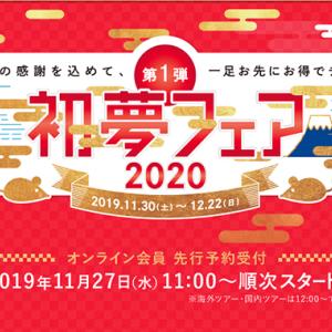 【2019-2020】令和元年初夢セール・新春セールでお得な海外旅行に出かけよう!!