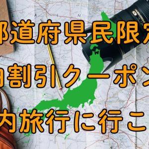 【withコロナ】都道府県民限定クーポンで国内旅行に行こう!