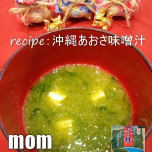 あおさ味噌汁の作り方|沖縄風味噌汁を作るなら濃いめの鰹だしがポイント!