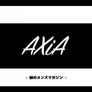AXiAの通販サイトの評判をアパレル店員が徹底解説【ステマなし】