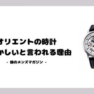 オリエントの時計が恥ずかしいと言われる3つの理由【アパレル店員が解説】