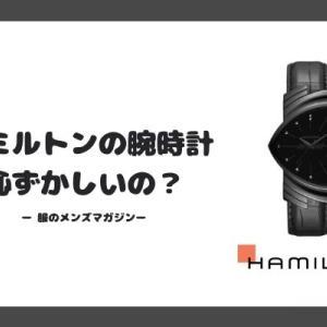 ハミルトンの腕時計は恥ずかしいのか?【男女298人にアンケートしてみた結果】