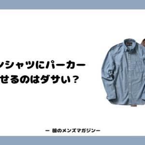 ボタンシャツにパーカーを合わせるはダサい?【男女375人にアンケート】