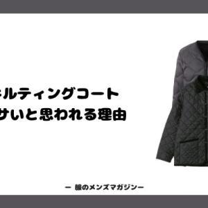 今、キルティングコートを着るのはダサいの?【アパレル店員が解説】
