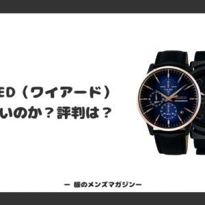 WIRED(ワイアード)の腕時計がダサいと思われる5つの原因とは