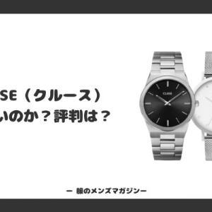 CLUSE(クルース)の時計はダサい?世間の評判をアパレル店員が考察