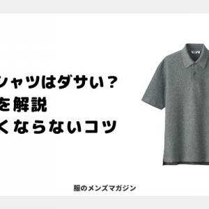 ポロシャツがダサいと言われる3つの理由【ダサくならないコツまで】
