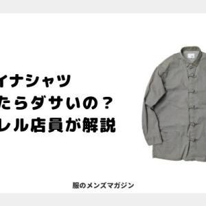 チャイナシャツがダサいと言われてしまう原因【アパレル店員の本音】