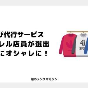 服選び代行サービスをメンズアパレル店員が厳選した結果【4つ選出】