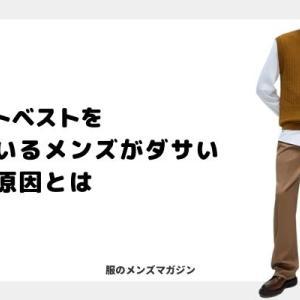 ニットベストを着ているメンズがダサいと言われる4つの原因とは