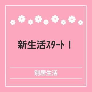 新生活スタート!