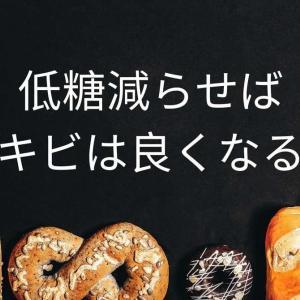 【実はグリセミック値が大切?】本当にニキビ肌に良い「低糖質食」について考える