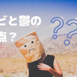 【意外】ニキビによる精神不安の原因は・・・栄養不足!?