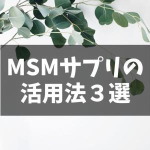 ニキビ肌さんのMSMサプリ活用法3選