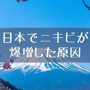 【事実】日本人のニキビは食事の変化と共に爆発的に増えた