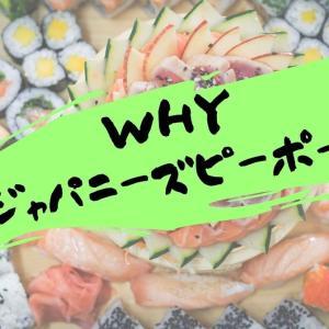 なぜ日本の方がニキビが少ないのか....アメリカの研究者が出した結論