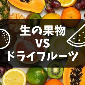 「生のフルーツVSドライフルーツ」肌にいいのはどっち!?