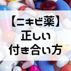 【ニキビ肌】正しい薬との付き合い方教えます