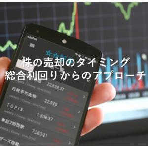 株の売却のタイミング、総合利回りからのアプローチ