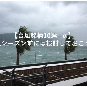 【台風銘柄】台風シーズン前には検討しておこう!
