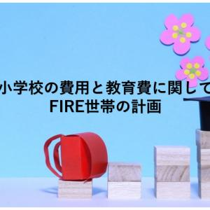 小学校の費用と教育費に関して、FIRE世帯の計画